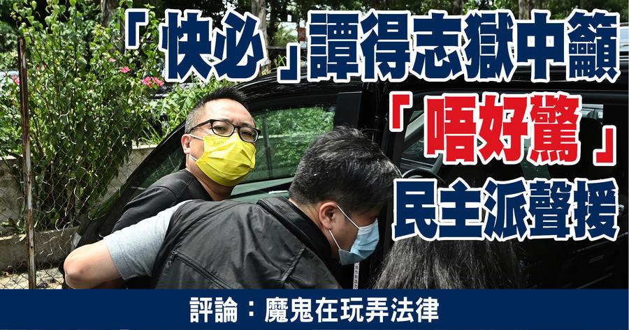 「快必」譚得志獄中籲「唔好驚」 民主派聲援
