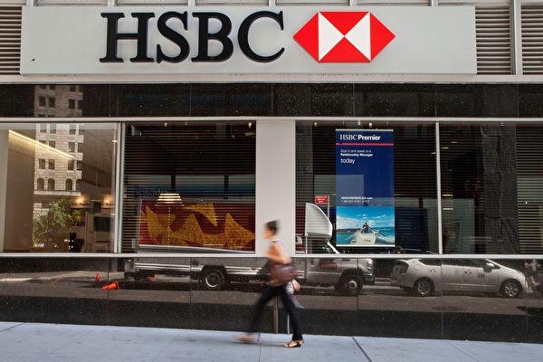 圖為香港滙豐銀行。 (Andrew Burton/Getty Images)