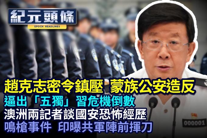 【9.10紀元頭條】趙克志密令鎮壓 蒙族公安造反
