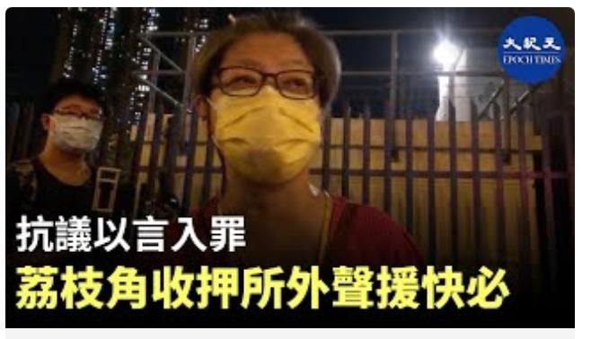 【直播】荔枝角收押所外撐快必 警搜查市民
