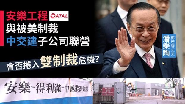 自由亞洲:安樂工程夥拍中交建子公司 鄭若驊夫受美「制裁」再添「一罪」