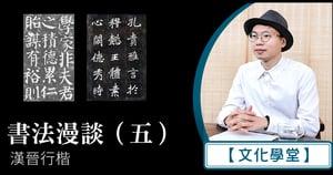 【文化學堂】書法漫談(五) 漢晉行楷