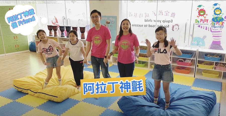 遊戲博士王詠詩(Dr. Win Win)拍影片演示趣味家居遊戲——阿拉丁神氈。(Dr. Play影片截圖)
