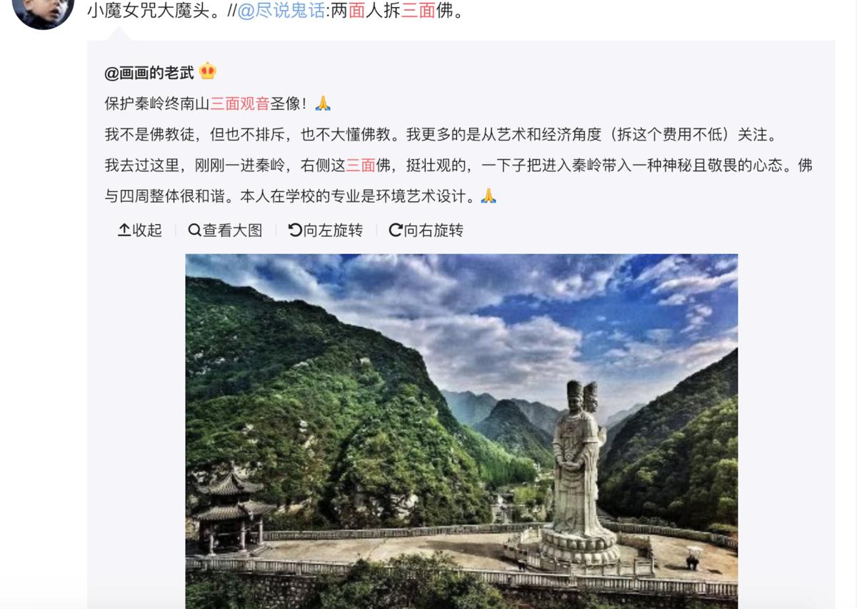 陝西秦陵終南山三面觀音像在民間反對聲中遭強拆。(網絡截圖)