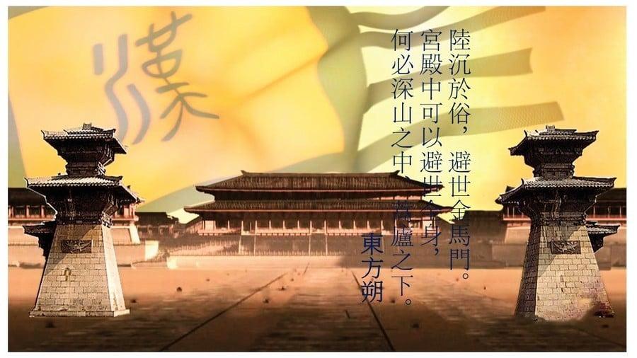 笑談風雲 : 【秦皇漢武】 第四十章 大隱於朝 ( 2 )