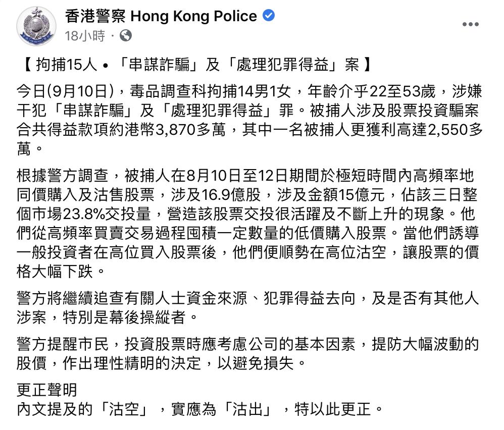 香港警方社交媒體發文亂用「沽空」後更正。 (香港警察Facebook頁面截圖)
