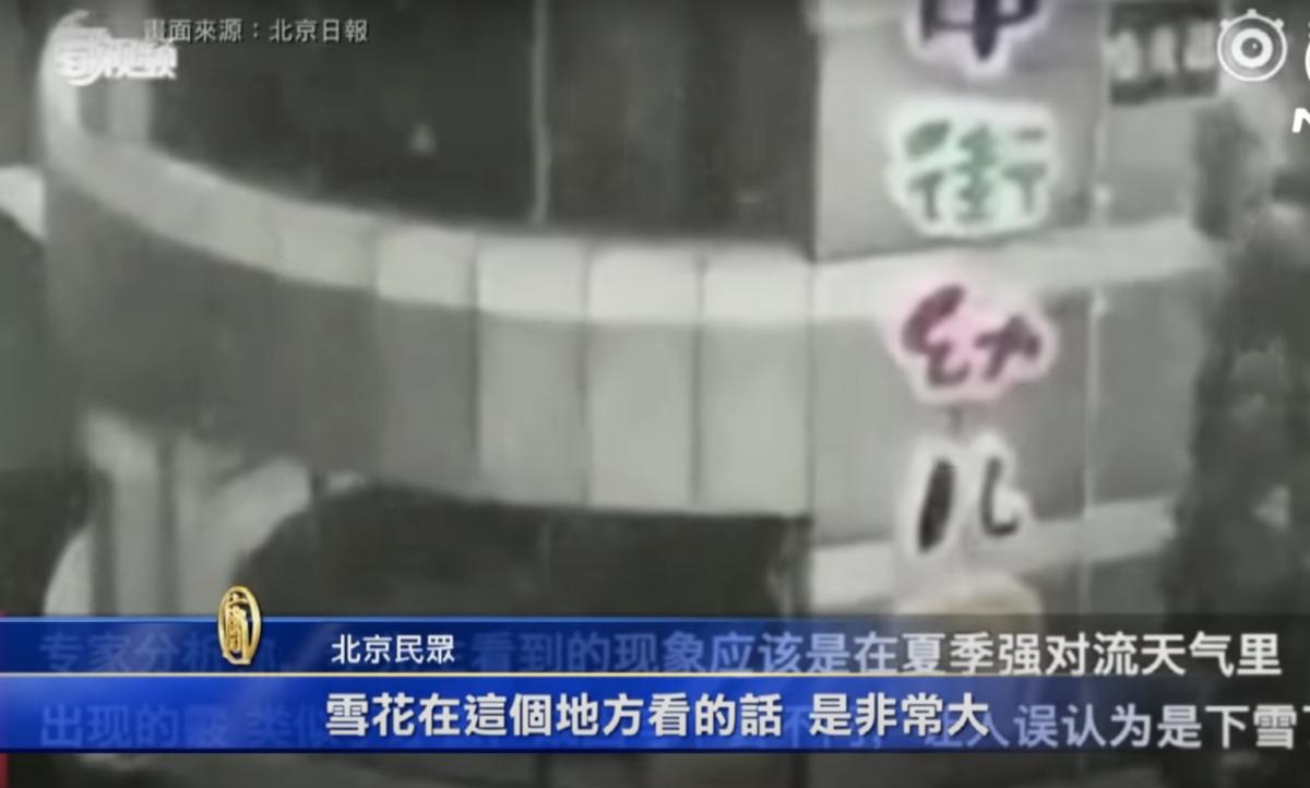 7月28日黃曆庚子年六月初八,北京多地下雪。民間稱六月雪竇娥冤。這天對應著21年前法輪功被鎮壓開始(1999年7月20日)。(視頻截圖)