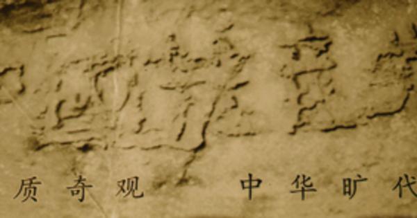 位於貴州、距今2億7千萬年前的藏字石。(網絡圖片)