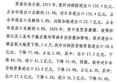 惠州市商務局在公函中披露,三星等日韓企業撤離中國市場,重創惠州外貿。圖為文件截圖。(大紀元)
