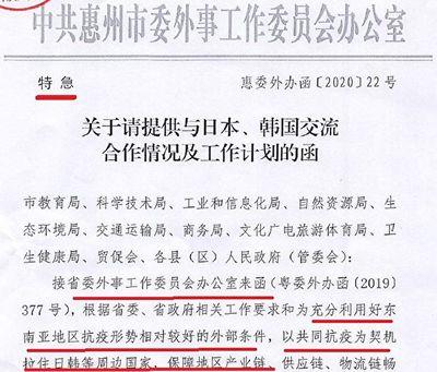 中共惠州市委外事辦在特急函件中披露,上級要求「以共同抗疫為契機拉住日韓」。圖為特急公文截圖。 (大紀元)