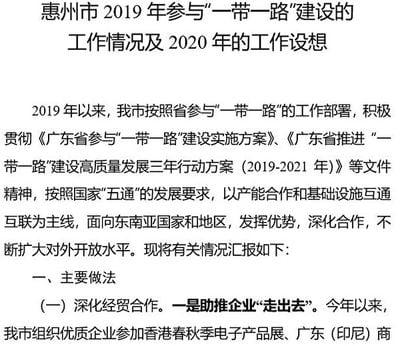 惠州市在《關於2019年一帶一路工作情況及2020年工作設想》中介紹了,執行中共「一帶一路」部署的成績。圖為文件截圖。(大紀元)