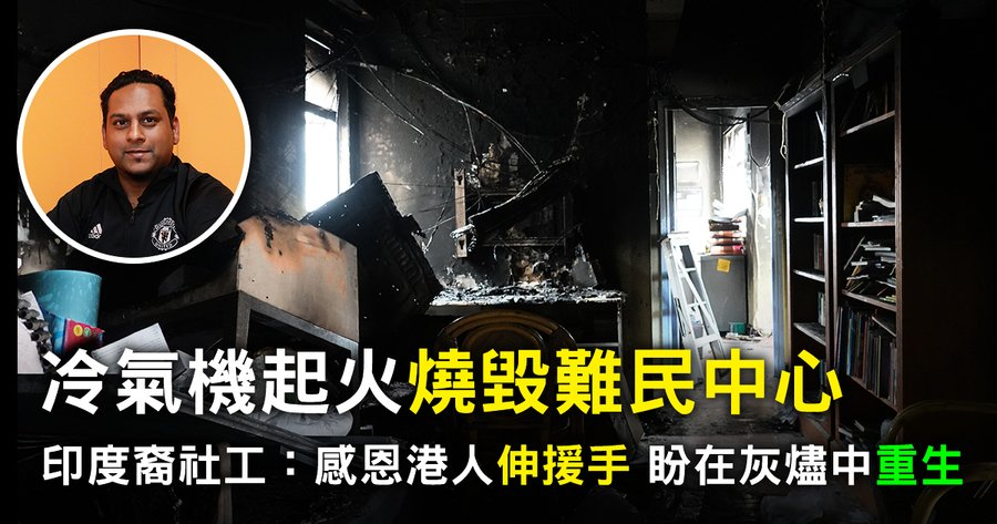 冷氣機起火燒毀難民中心 印裔社工:感恩港人伸援手 盼灰燼中重生