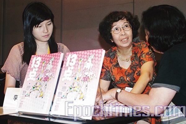 香港著名漫畫家《13點》作者李惠珍上月離世