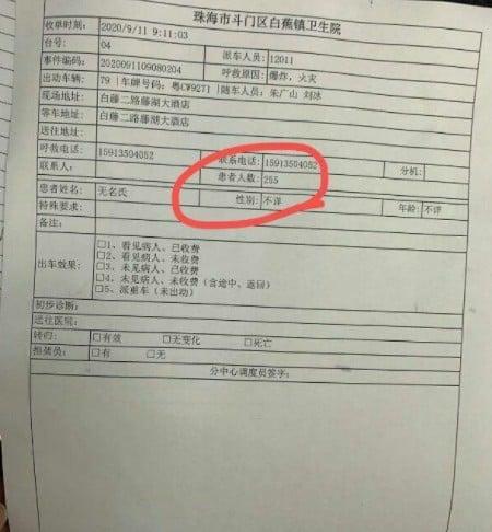 一張醫院的單子裏,記載送醫院患者的人數。(網路截圖,僅供參考)