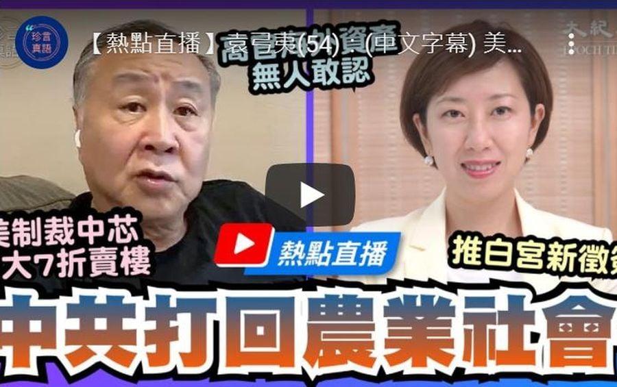 【珍言真語】香港實業家袁弓夷表示,美國針對中共制裁晶片的手法很辣,可以將其打回「農業社會」。中美對峙中,中共高官跑到哪裏都不安全,而且不敢承認海外的資產。(大紀元香港新聞中心)