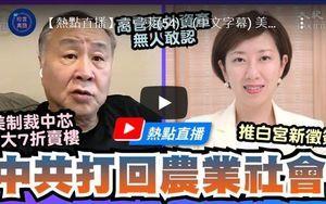 【珍言真語】袁弓夷:中共高官海外資產不敢認領