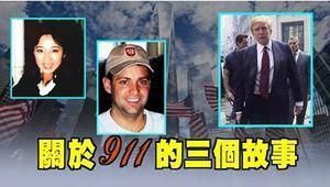 【西岸觀察】關於9.11恐襲事件的三個故事