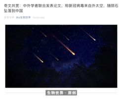 多國科研人員聯合論文 武漢肺炎來自外太空隕石