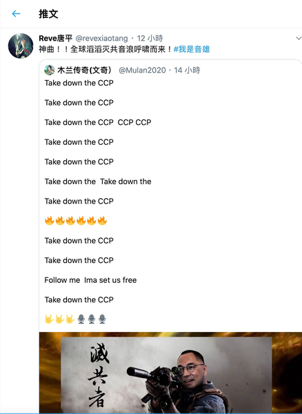 「滅共神曲」Take Down the CCP 成 iTunes全球下載冠軍