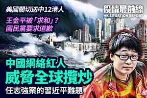 【9.14役情最前線】中國網絡紅人威脅全球攬炒
