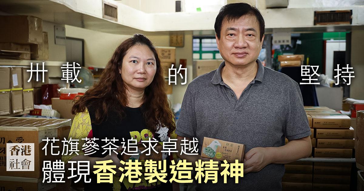 對於Simon(右)和Maggie(左)來說,秉持卓越品質,堅持香港製造,是他們做花旗蔘茶以至做人的宗旨。(設計圖片)