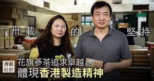 卅載的堅持 花旗蔘茶追求卓越 體現香港製造精神