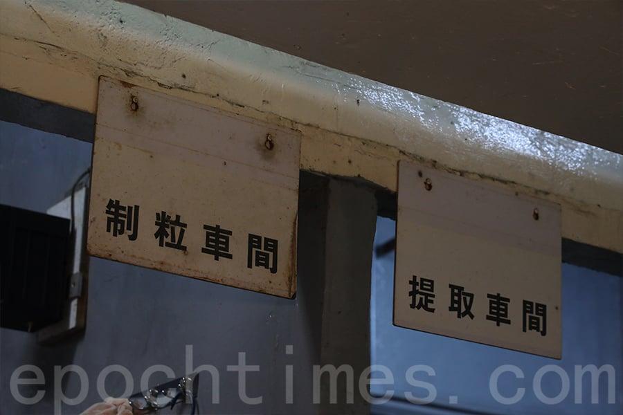 花旗蔘茶工廠分有制粒車間和提取車間。(陳仲明/大紀元)