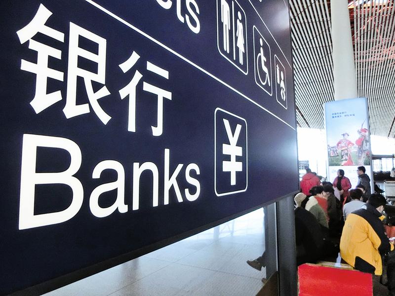 大陸七銀行兩周被罰逾四億元 六名銀行高管被查處