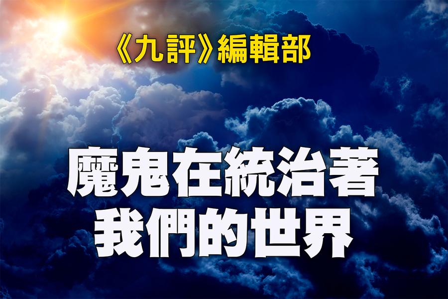 九評編輯部:魔鬼在統治著我們的世界(1)