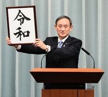 【快訊】菅義偉高票當選日本自民黨新任總裁 將接班安倍晉三出任日本新首相