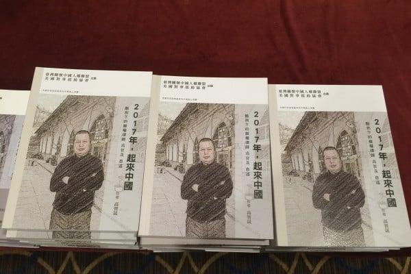 高智晟新書《2017年,起來中國——酷刑下跌維權律師高智晟自述》(大紀元)