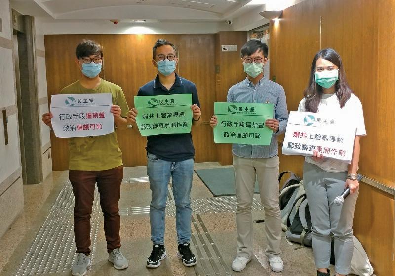 民主黨區議員梁翊婷、鄭景陽以及易承聰,昨日到申訴專員公署,投訴香港郵政沒有交代清晰理由下拒絕其郵政通函申請。(溫迪/大紀元)