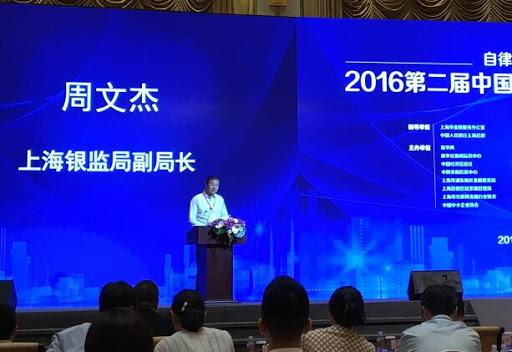 上海銀保監局副局長周文傑9月14日被查,成為繼工行上海分行行長顧國明之後又一落馬上海金融老虎。(網絡圖片)