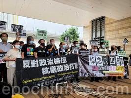 【直播】六四燭光26被捕民主人士出庭 案件將轉往區域法院