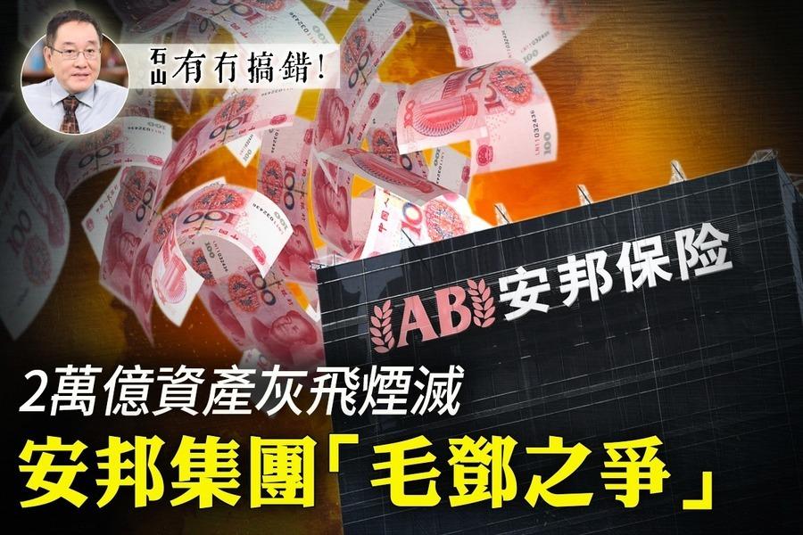 【9.15有冇搞錯】2萬億資產灰飛煙滅 安邦集團「毛鄧之爭」