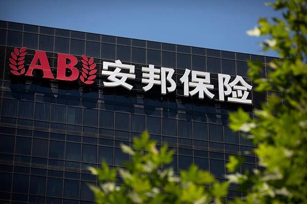 9月14日,安邦保險集團發佈公告表示,安邦保險集團股份有限公司召開股東大會,會議決議解散公司,並成立清算組。(加通社)