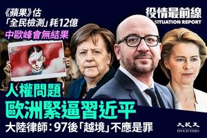 【9.16役情最前線】中歐峰會無結果 人權問題  歐洲緊逼習近平