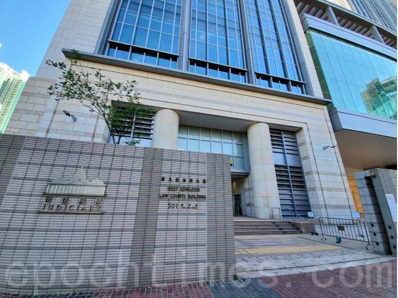 26歲女子去年12月15日向警車投擲水樽,被控企圖刑事毀壞罪,今日(9月16日)在西九龍裁判法院提堂。圖為西九龍裁判法院。(宋碧龍/大紀元)