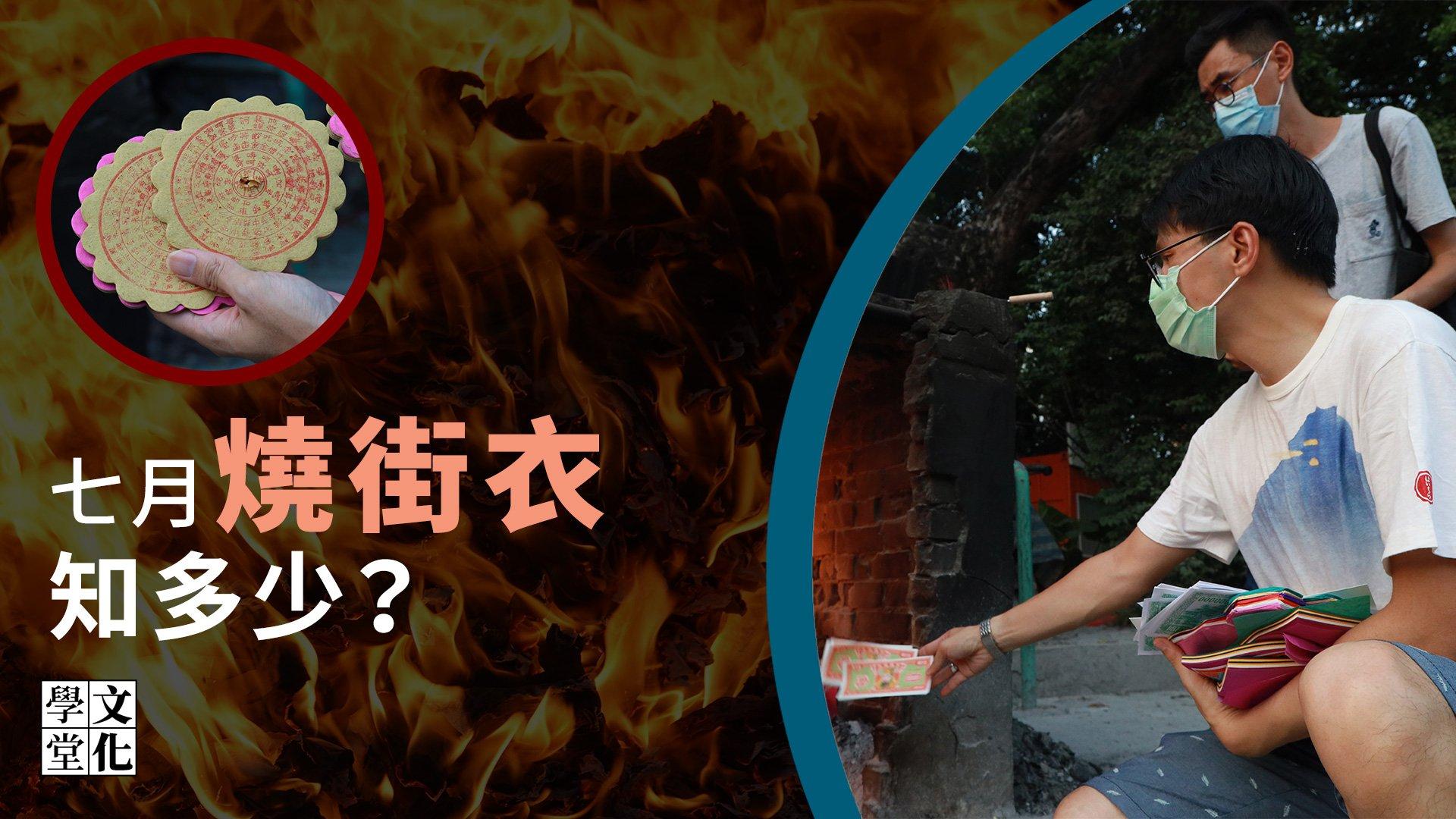 本期「文化學堂」邀請到香港史學會總監鄧家宙博士和文化研究者溫佐治前來分享盂蘭期間的燒衣文化。(設計圖片)