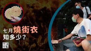 【文化學堂】七月燒街衣知多少