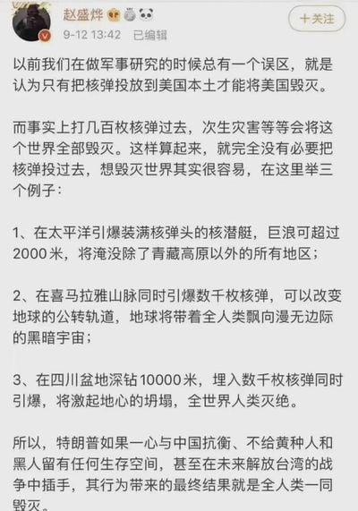 微博大V趙盛燁揚言,如果美國敢與中國(中共)抗衡,就引爆核武器,讓全人類一起毀滅。引發軒然大波。(微博截圖)