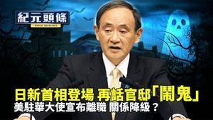 【9.16紀元頭條】日新首相登場 再話官邸「鬧鬼」
