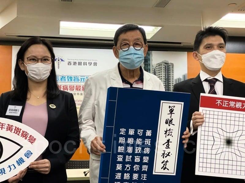【圖片新聞】香港約50萬人患老年黃斑病 七成長者不知此病徵