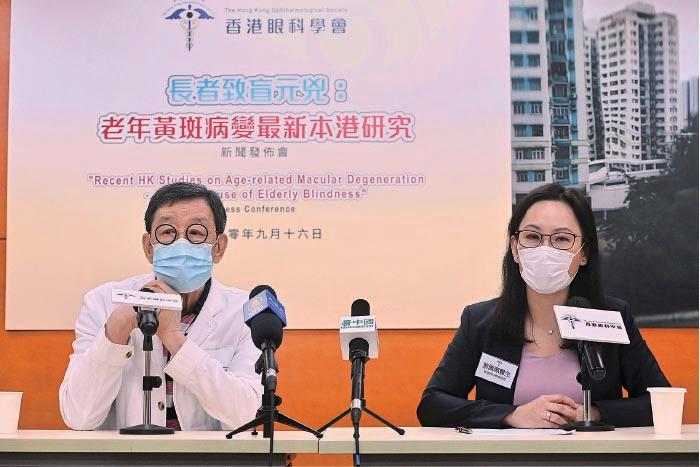 約50萬港人患老年黃斑病變
