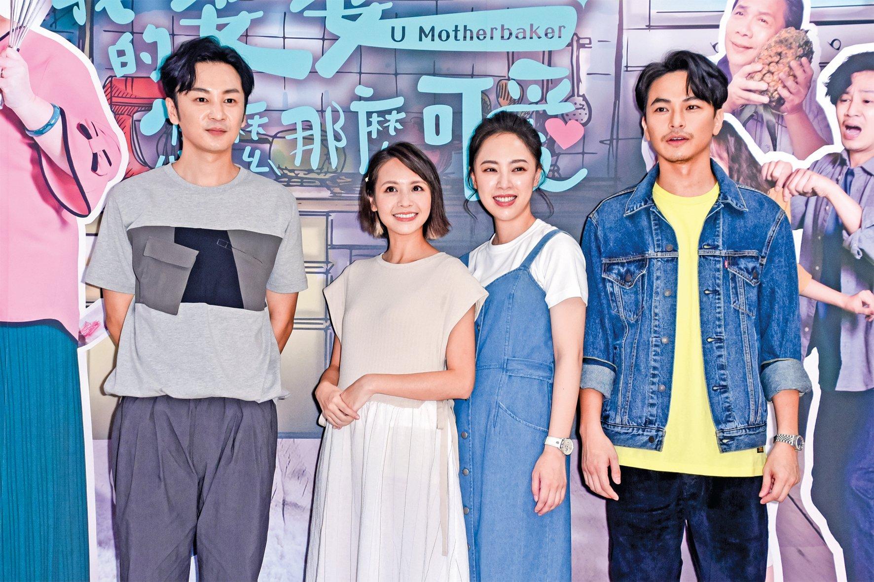 《我的婆婆怎麼那麼可愛》演員張書偉(左起)、黃姵嘉、林筳諭、楊銘威在台北出席家扶中心公益活動。(黃宗茂/大紀元)