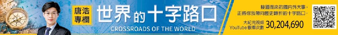【十字路口】中共監控全球240萬名人 中國內循環能打通?