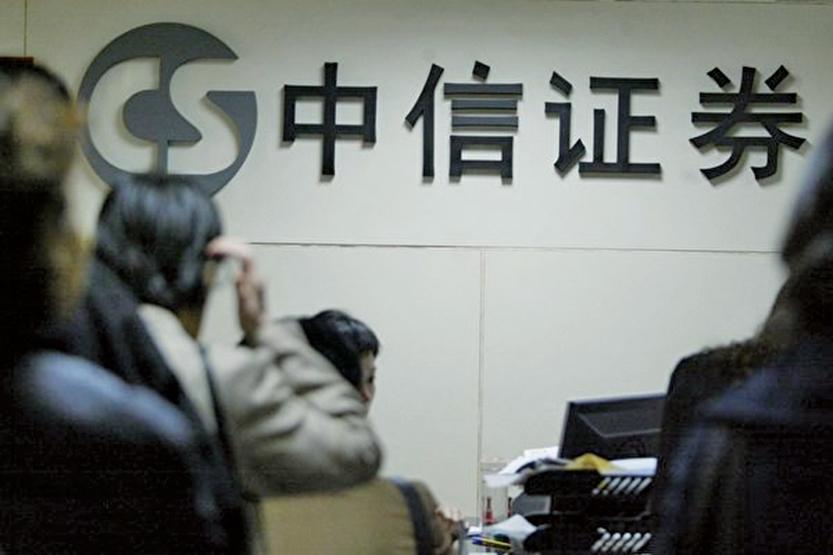 中共監管部門下令券商暫不披露8月份的經營數據,但並沒有說明原因。(大紀元資料室)