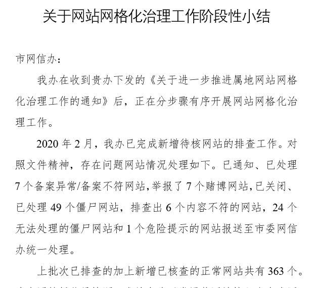 中山市港口鎮宣傳辦在回覆市網信辦的《關於網站網格化治理工作階段性小結》截圖。(大紀元)