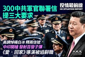 【9.17役情最前線】300軍官聯署信 提三大要求