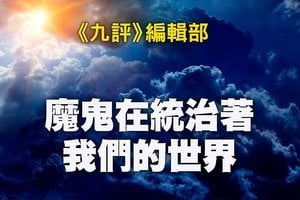 魔鬼在統治著我們的世界(7):滲透西方(上)